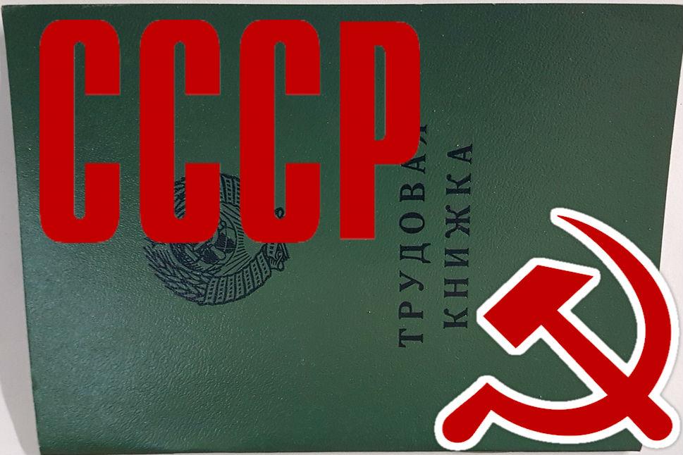 Учет «советского» стажа к пенсии: негласное правило ПФР