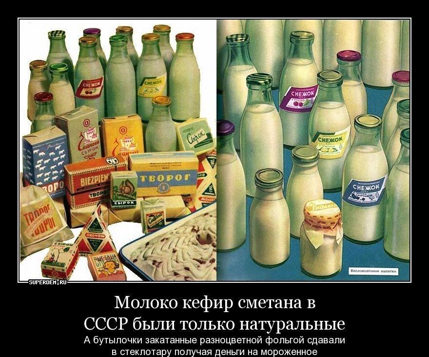 нам попадает молочная продукция в ссср фото задорные