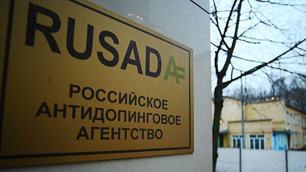 РУСАДА обжалует решение WADA об отстранении России от спорта