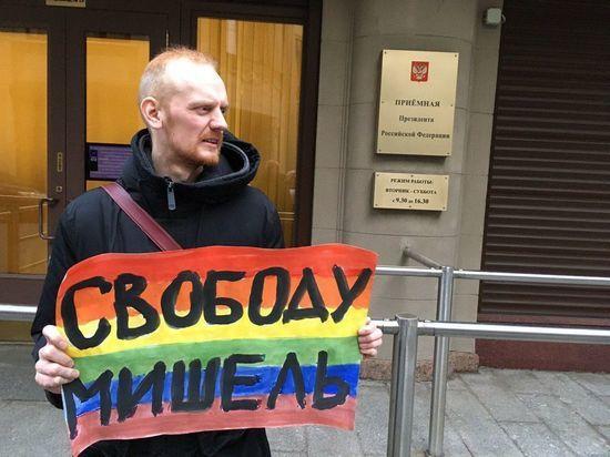 В Москве прошли пикеты в поддержку трансгендера, осужденного за аниме