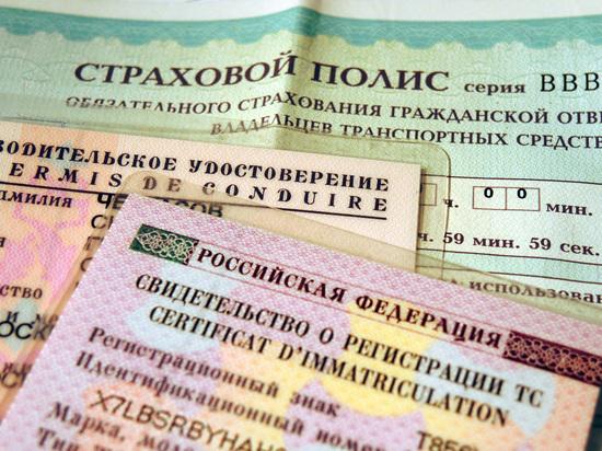 Мошенники взялись за ОСАГО: россияне становятся жертвами фальшивых страховщиков