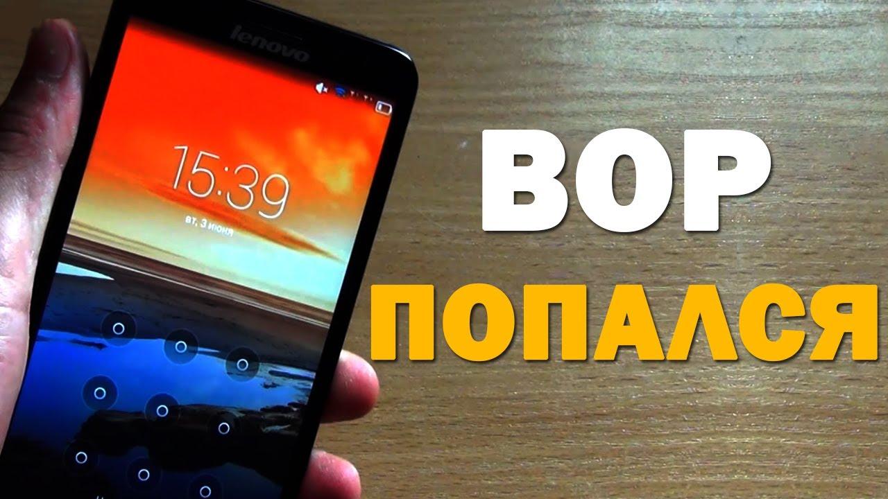 На каждом смартфоне должен стоять Антивор. 5 лучших приложений