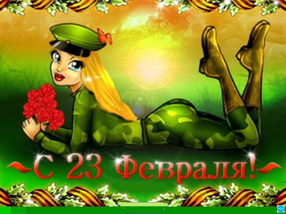 Поздравления с 23 февраля универсальные и адресные поздравления с 23 февраля  в стихах