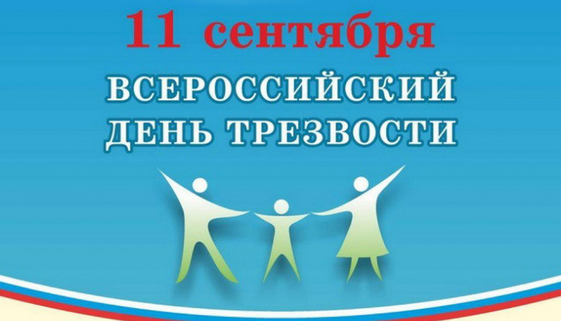 Сегодня в России отмечается День трезвости