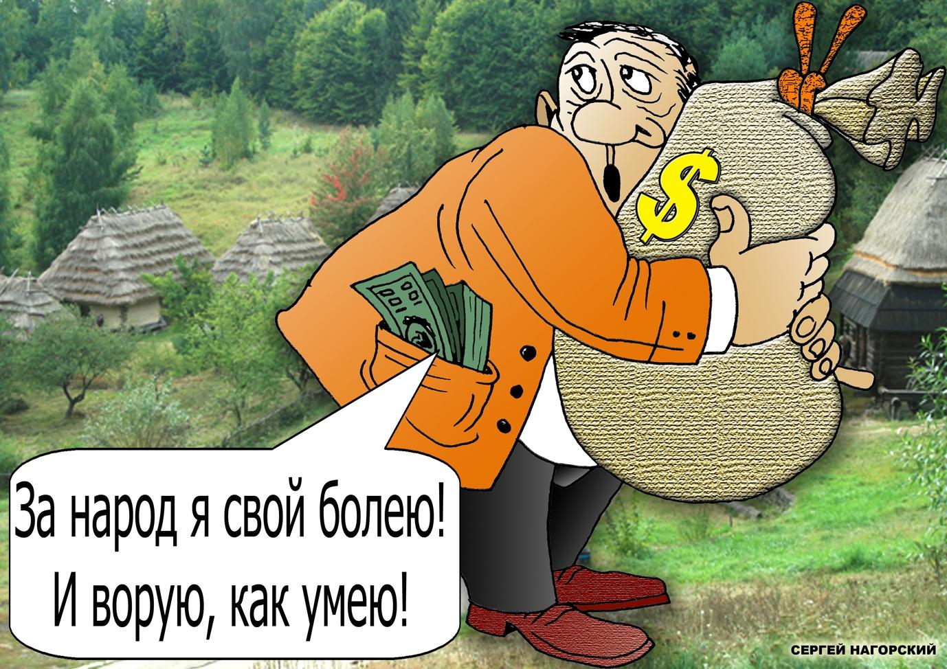 Каждый 20 рубль бюджета России украден чиновниками, которые воруют миллионами