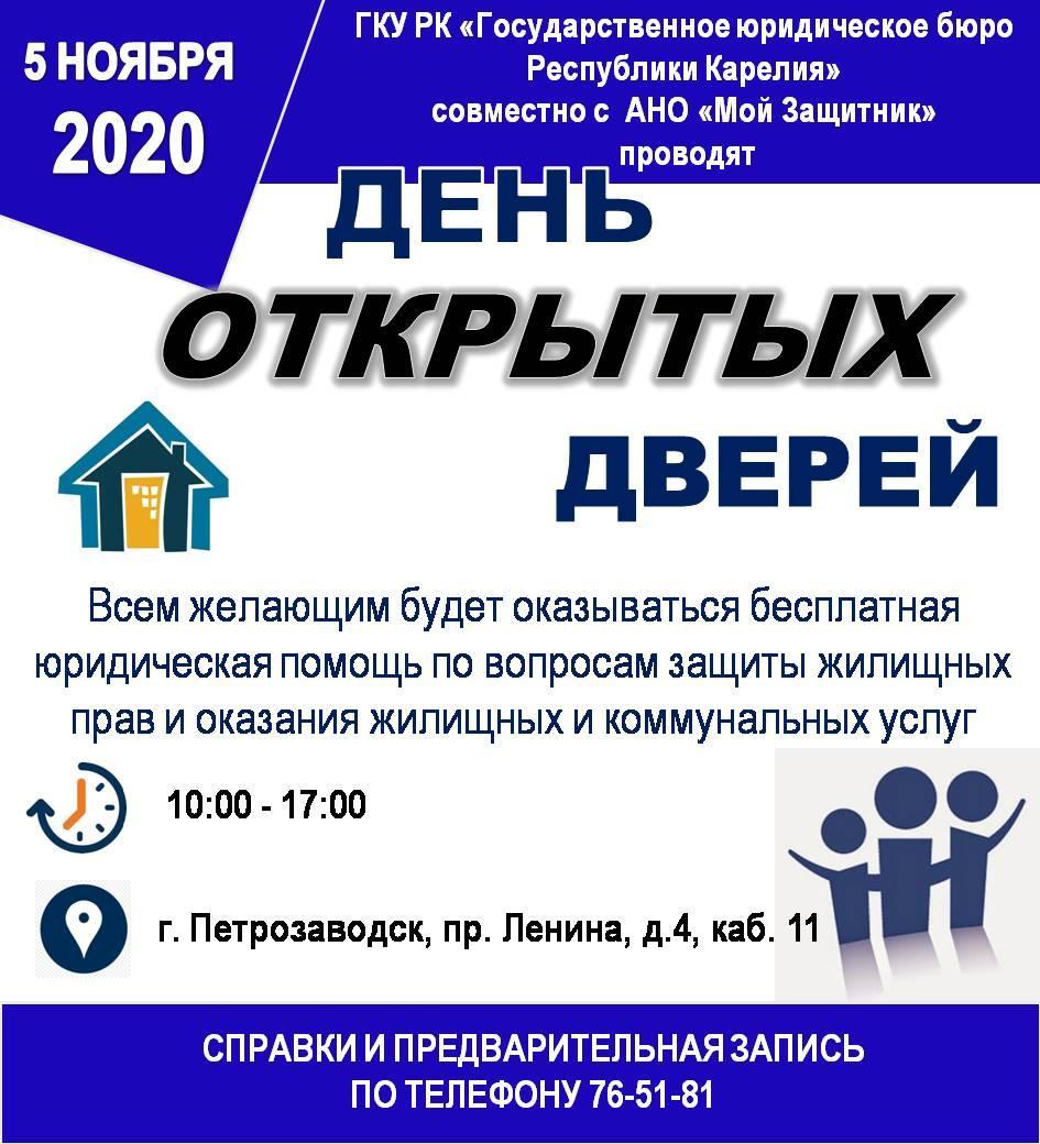 ГКУ РК» Государственное юридическое бюро Республики Карелия» совместно с АНО «Мой Защитник» 5 ноября 2020 года проводят день открытых дверей