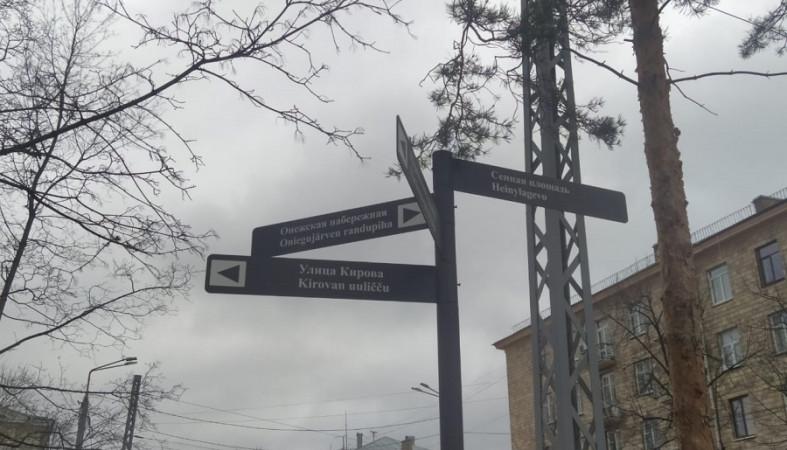 Указатель на двух языках установили в центре Петрозаводска