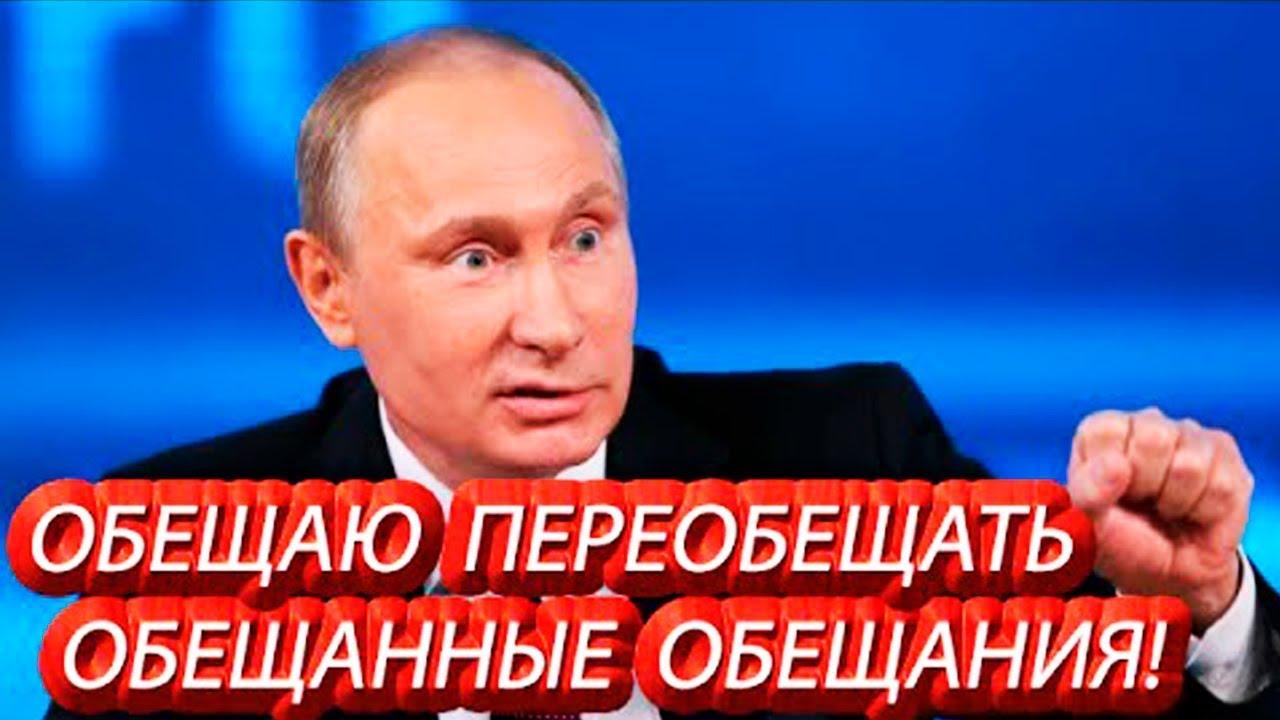Какие обещания Владимир Путин давал россиянам? Смотрим, какие из них выполнены.