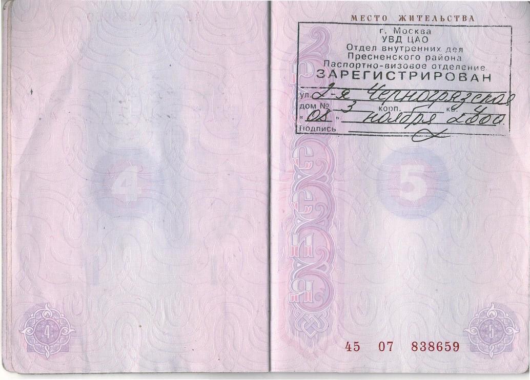 Отсутствие прописки в паспорте – 3 плюса и 2 минуса